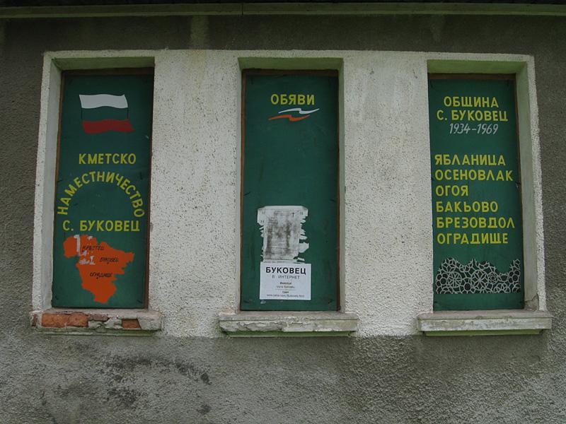 Вие разглеждате снимки от статията: Батулия - Буковец
